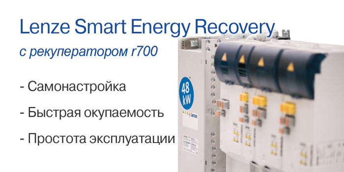 Lenze Smart Energy Recovery